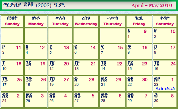 Ethiopian Calendar Conversion | New Calendar Template Site