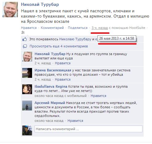 Николай Турубар, фейсбук, ссылка на конкретный пост