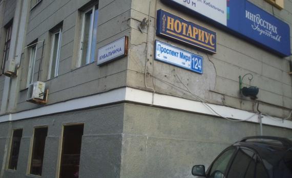 проспект Мира, улица Кибальчича