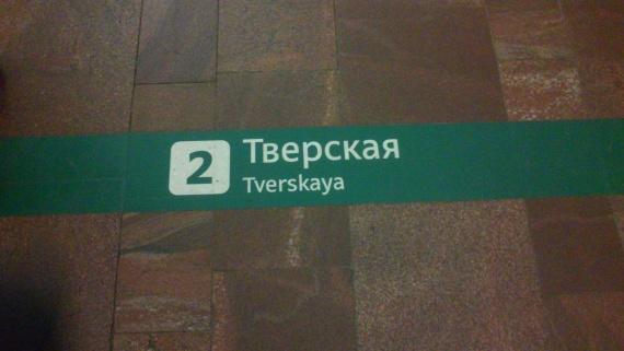 напольная навигация в московском метро
