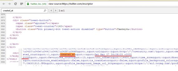 дата регистрации твиттер аккаунта