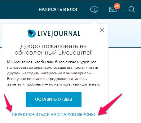 возврат к прежнему дизайну Livejournal