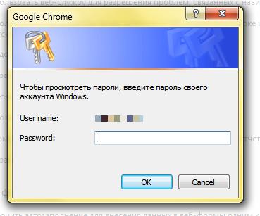 Chrome просит ввести пароль от Windows
