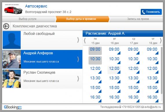 gbooking - выбор времени записи в автосервис