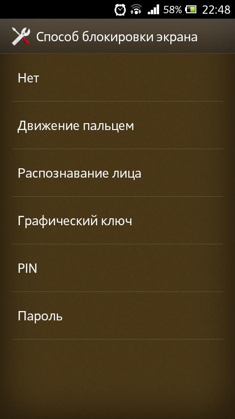 Способ блокировки экрана - PIN