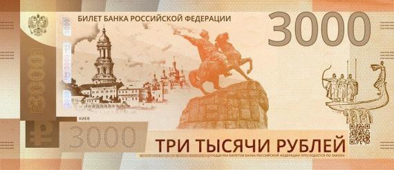 3000 рублей Киев