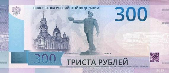 300 рублей Донецк