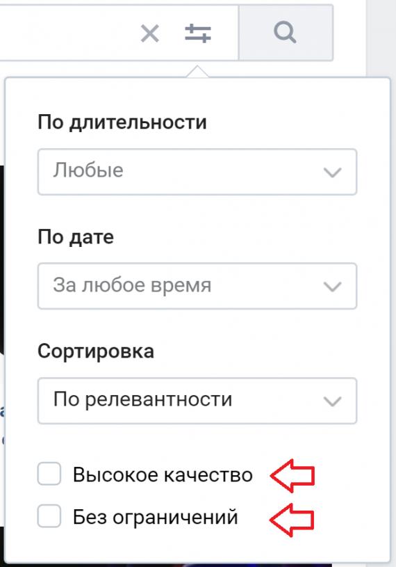 опции поиска видео