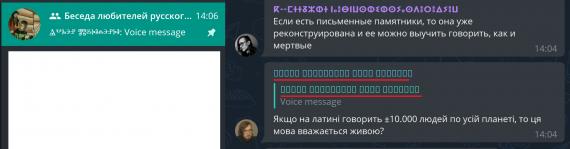 глаголица не отображается корректно в телеграме