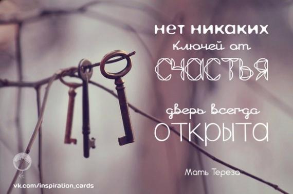 Нет никаких ключей от счастья, дверь открыта всегда.