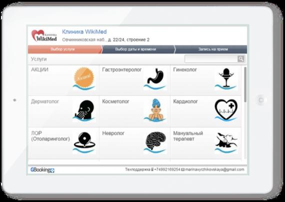 сервис для онлайн записи пациентов